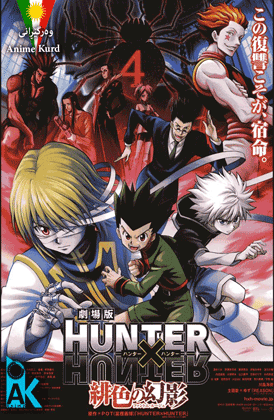 Hunter x Hunter Phantom Rouge Movie 1 Kurdish Sub