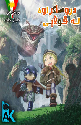 Made In Abyss - Ep 08