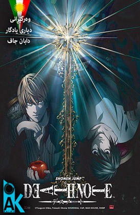Death Note - Ep 18