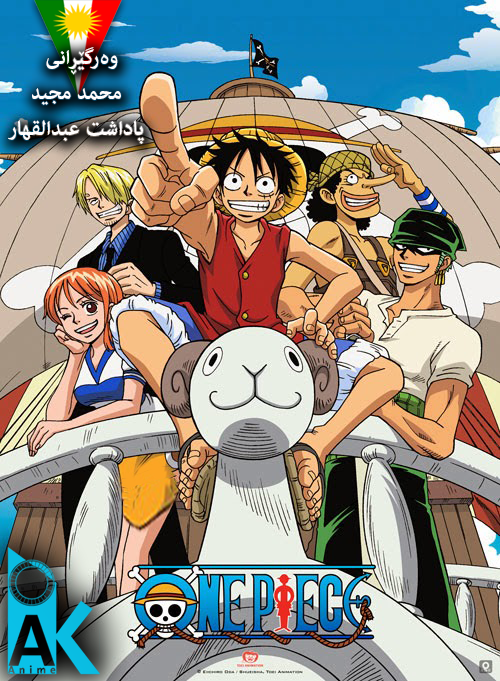 One piece - Ep 007