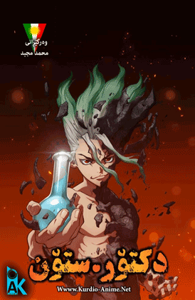 Dr. stone - 15