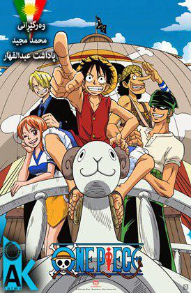One piece - Ep 040