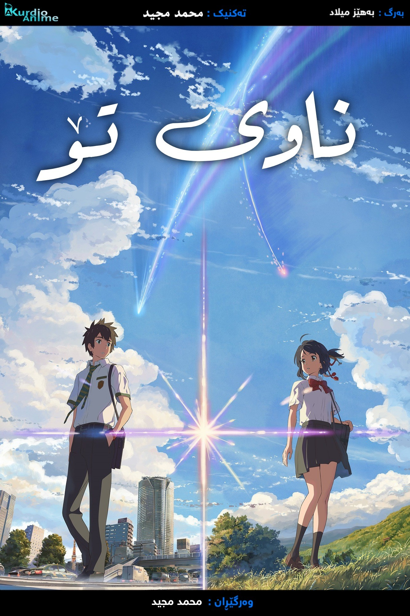 Kimi no Na wa (Your Name) Movie